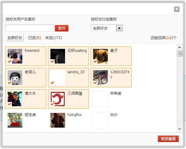 QQ截图20120809232926.jpg