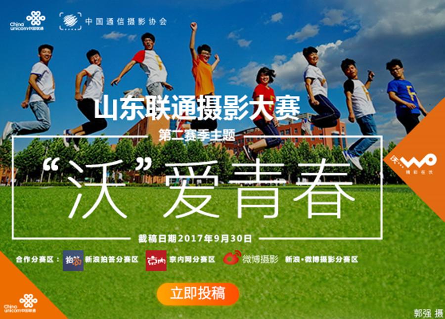 banner-山东联通第2季558-400_副本111111111111111.jpg
