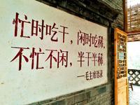 图说故事 ---   走进谷山村人民公社