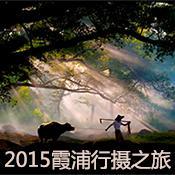 2015霞浦行摄之旅启动报名!!!