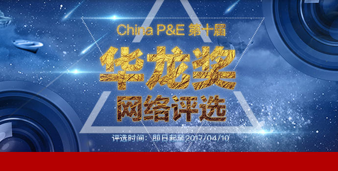 China P&E第十届华龙奖网络评选