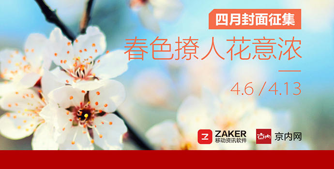 春色撩人花意浓——4月封面征集开始了!!