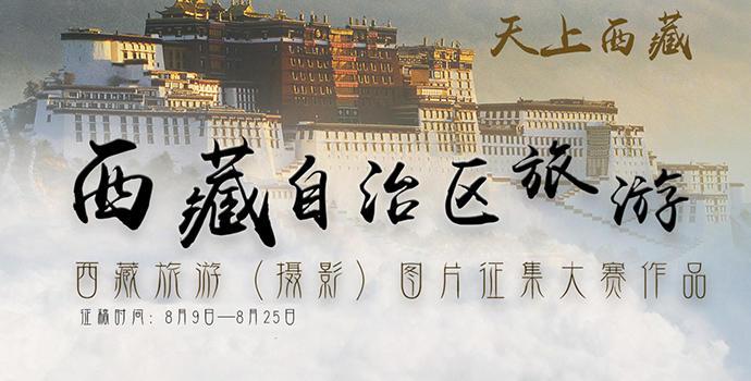 #西藏旅游摄影图片征集大赛#开始征稿了!!!