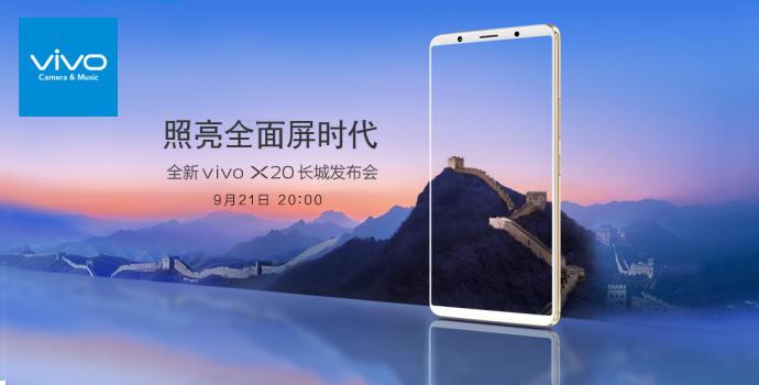 vivo X20亮点大盘点:能得到全国粉丝宣传支